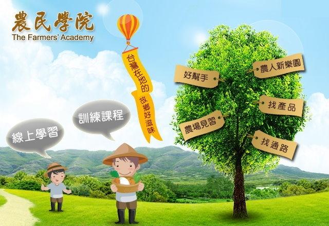 【農民學院】相關課程分享