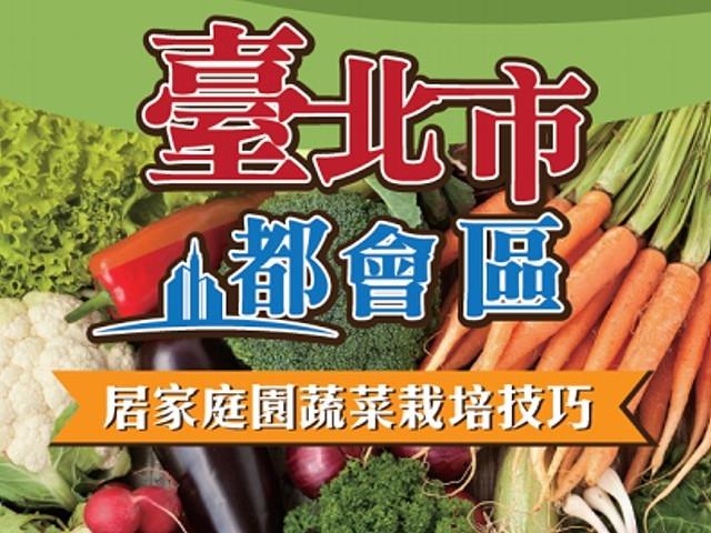 臺北市都會區 居家庭園蔬菜栽培技巧